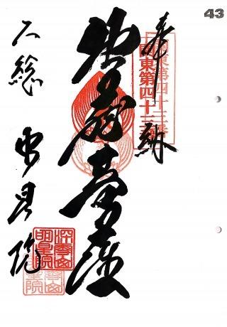 s_kantou43.jpg