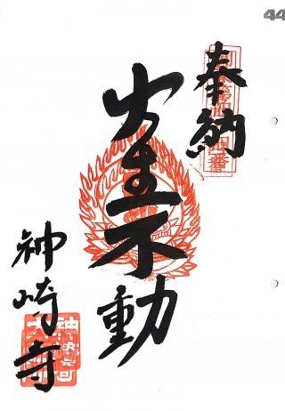 s_kantou44.jpg