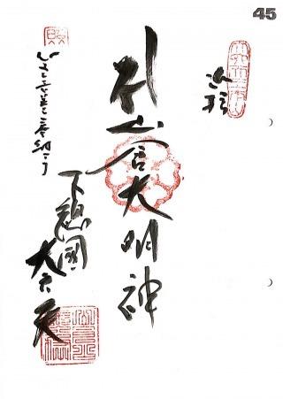 s_kantou45.jpg
