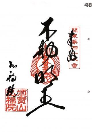 s_kantou48.jpg