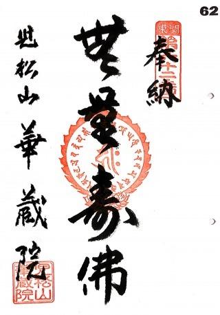 s_kantou62.jpg
