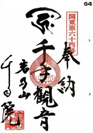 s_kantou64.jpg