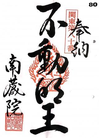 s_kantou80.jpg