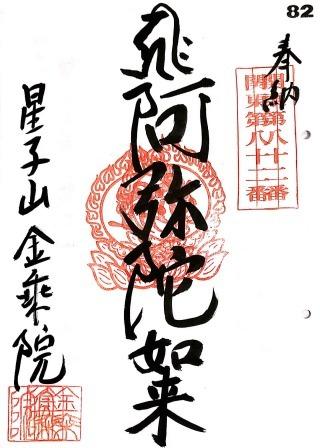 s_kantou82.jpg