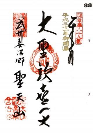 s_kantou88.jpg