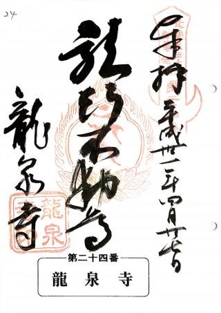 s_kitafudo24.jpg