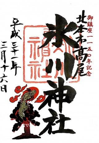 s_kitamotohikawa-j.jpg