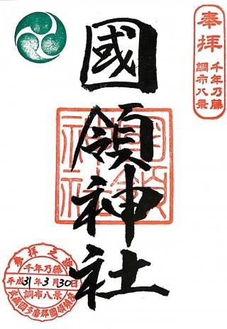 s_kokuryo-j.jpg