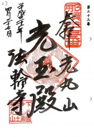 s_nasu23.jpg