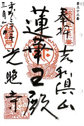 s_nasu33.jpg