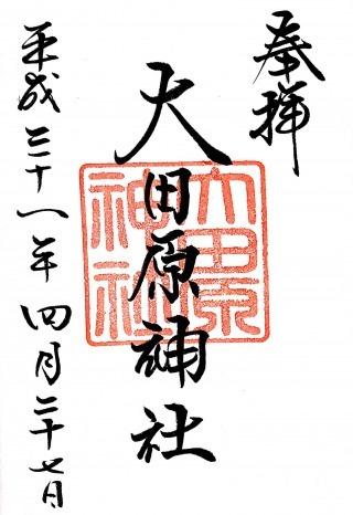 s_ootawara-j.jpg