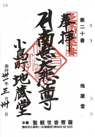 s_tamagawa20.jpg