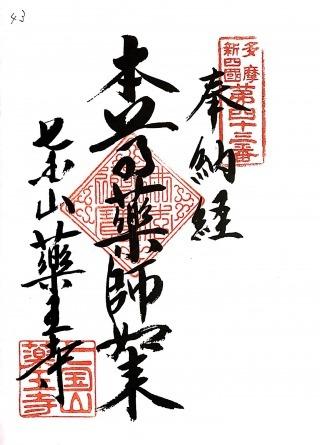 s_tamashikoku43.jpg