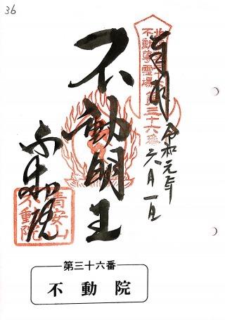 s_xkitafudo36.jpg