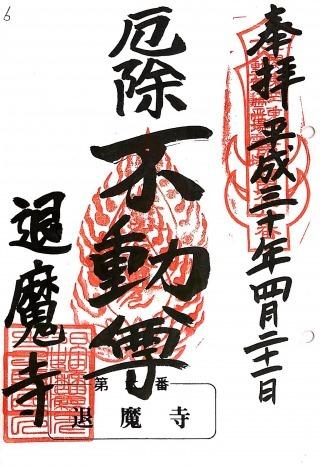 s_xkitafudo6.jpg