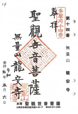 s_xtamagawa14.jpg