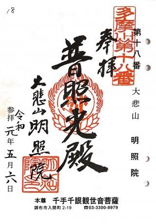s_xtamagawa18.jpg