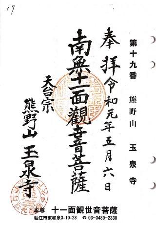 s_xtamagawa19.jpg