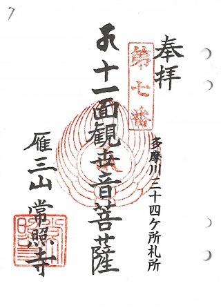 s_xtamagawa7.jpg