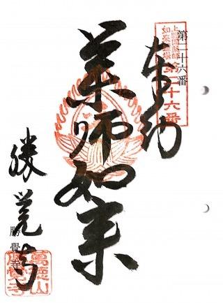 s_yakusi26.jpg