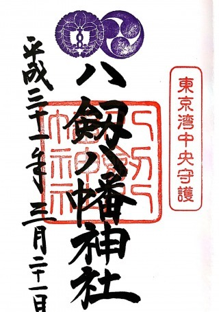 s_yaturugi-j.jpg