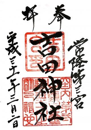 s_yoshida-j.jpg