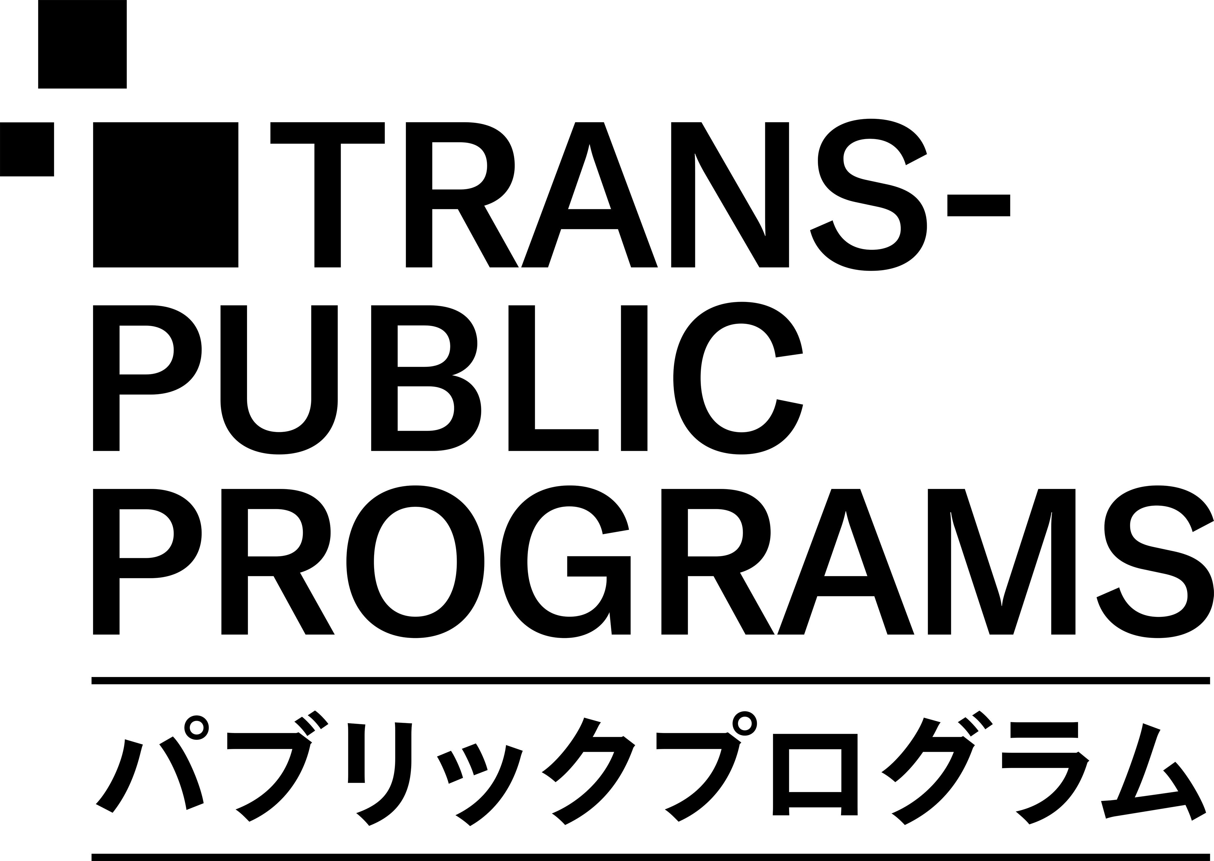 TRANS-PUBLIC_PROGRAMS_Logo_L_0.jpg
