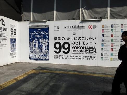 横浜の後世に残したい99のヒトモノコト