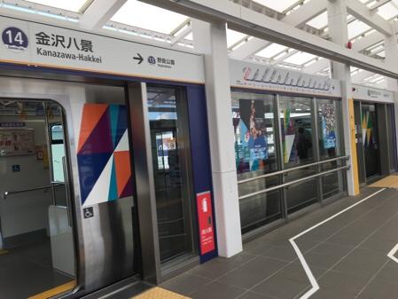 新金沢八景駅