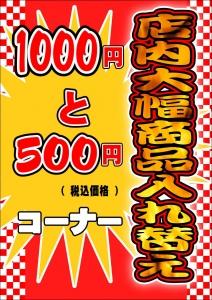 1000円、5000円