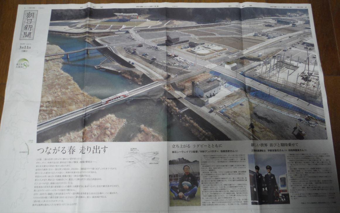 01_朝日新聞から三陸鉄道開通の釜石鵜住居