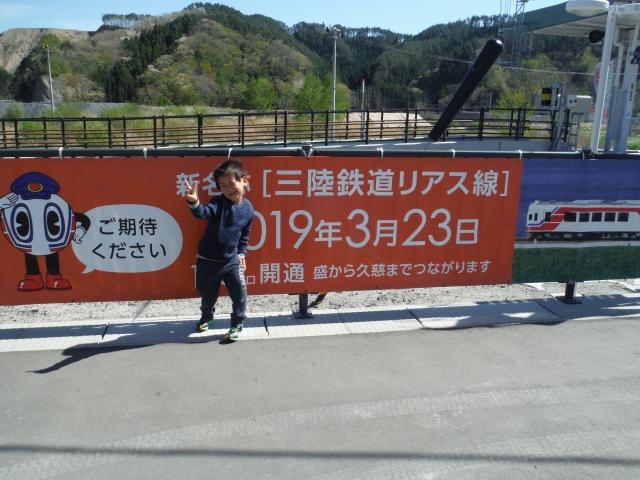 三陸鉄道開通幕
