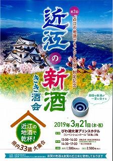 2019近江の新酒きき酒会おもて