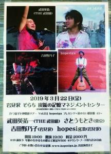0322石蔵ライブ