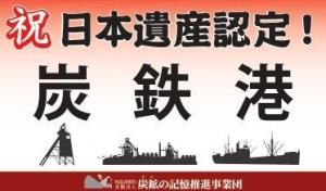 ★祝炭鉄港_page-0001 - コピー