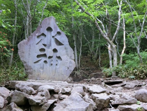 泉ヶ岳登り3