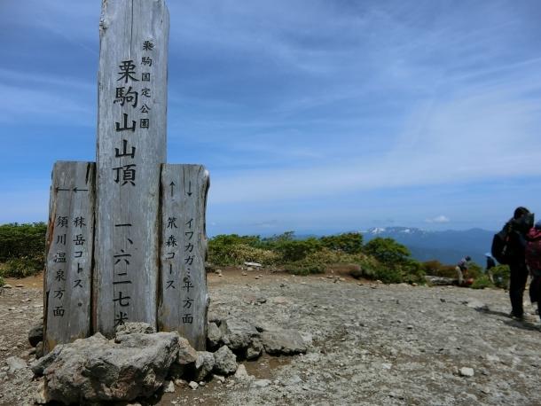 栗駒山頂 - コピー