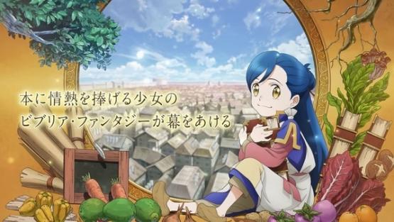 声優の諸星すみれちゃん、なろうアニメ「本好きの下剋上」OP曲で歌手デビュー決定!!
