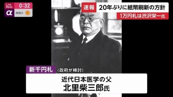 【まじかよ】20年ぶりの紙幣刷新 1万円札は渋沢栄一に !令和の紙幣!