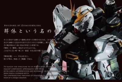 【驚愕】お値段10万円の νガンダム が12月に発売決定!! ※フィンファンネルは別売り