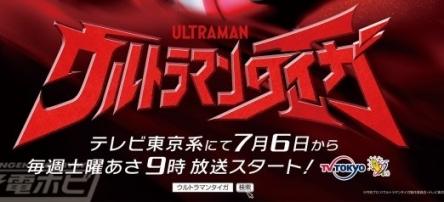 【速報】新しいウルトラマンが発表される! どうなんだこれ・・・・