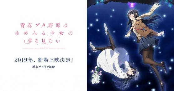 【アニメ映画】土日の週末興行収入 推定値が判明!! 青ブタとガルパンええやん!!!
