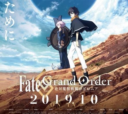 TVアニメ『Fate/Grand Order -絶対魔獣戦線バビロニア-』10月放送開始、PV公開!!  グラブルと放送時期かぶったああああああああ
