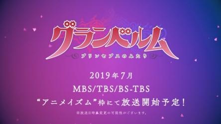 花田先生のオリジナルロボアニメ『グランベルム』は監督をはじめ、スタジオやクリエイターがこれをやりたい!と思える物が合致した作品!! これは期待しかないだろう