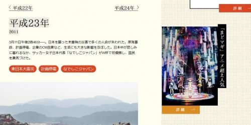 【朗報】平成を代表する深夜アニメ『まどか☆マギカ』に決定する!!!
