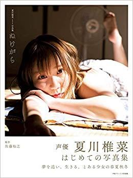 【画像・小ネタ】声優・夏川椎菜さんの写真集があのコーナーに置かれてしまう
