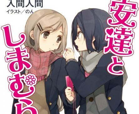 【ラノベ】女子高生2人のゆる~い日常ストーリー『安達としまむら』がTVアニメ化決定!