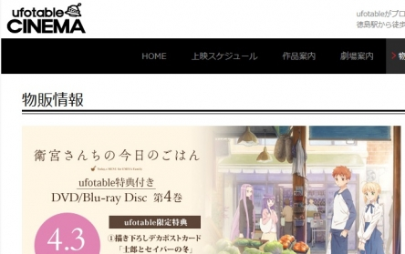 徳島の「ufotable CINEMA」でフードを買ったらなぜか消費税が5%だったらしいwww