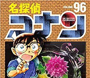 大物漫画家が暴露「青山剛昌はコナンを全く描いてない、絵はゴーストライター、トリックは編集者」