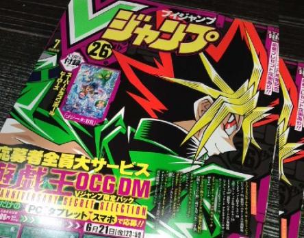 【朗報】 遊戯王カードさん、Vジャンプの倍以上の値段で買い取りされる!!